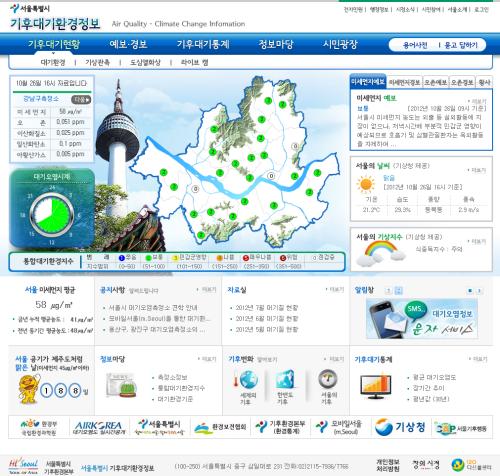 서울시 기후환경정보 통합시스템 초기화면