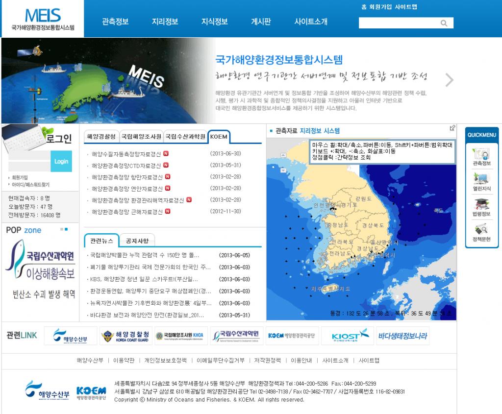 국가해양환경정보통합시스템 초기화면 (2013년)