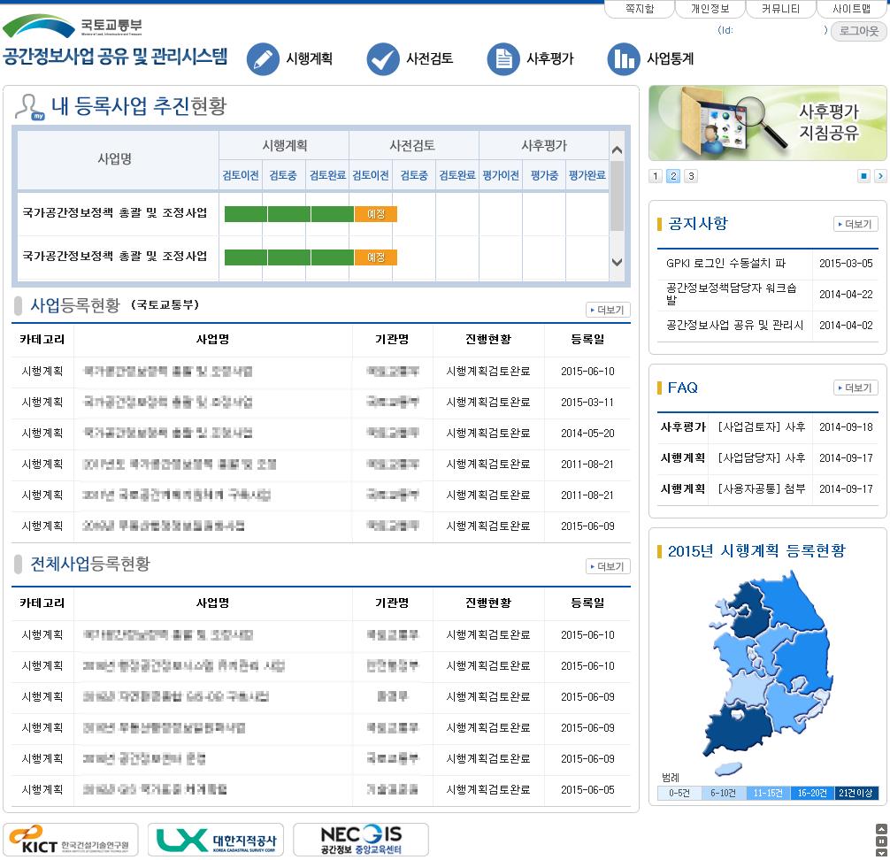 공간정보사업 공유 및 관리시스템 (일부 정보 모자이크 처리)