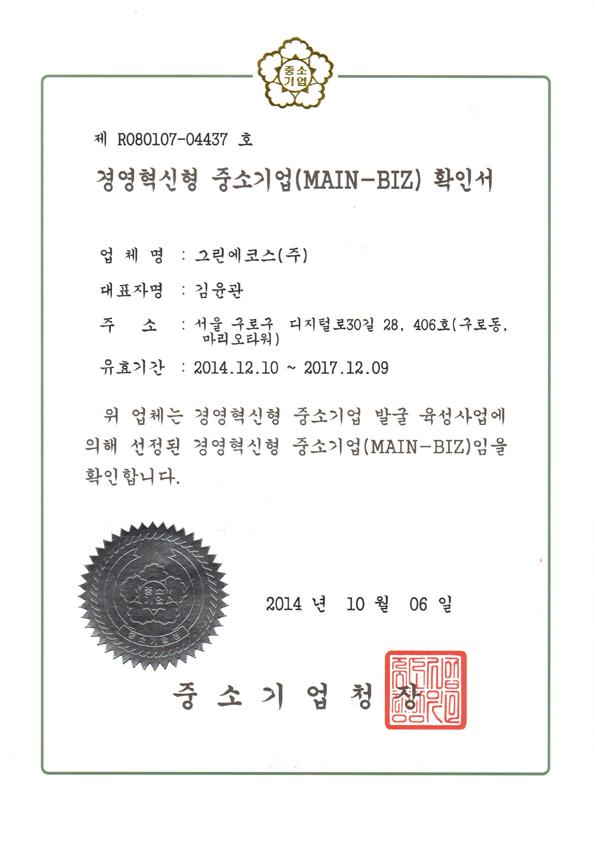 그린에코스 경영혁신형 중소기업 확인서