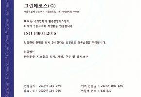 환경경영인증서 ISO-14001