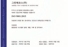 ISO-9001 품질경영인증서