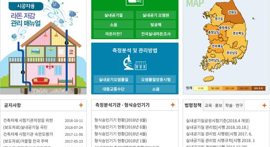생활환경정보센터 사이트
