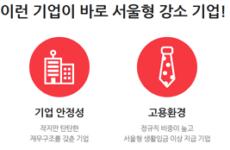 서울형 강소기업